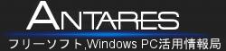 フリーソフト,Windows PC活用情報局「ANTARES-アンタレス-」