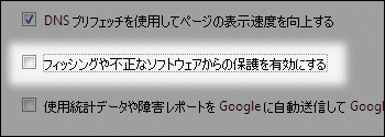 Chrome オプション