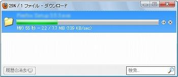 firetorrent ファイルのダウンロード
