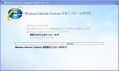 ie8_rc