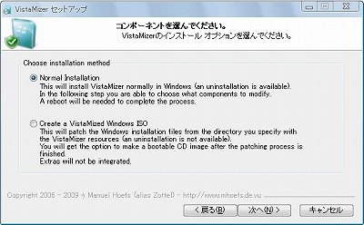 vistamizer_install