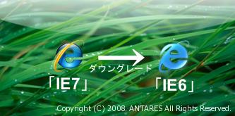 ie7_to_ie6_downgrade_copyright