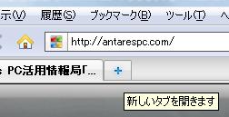Firefox 3.5 新しいタブを開く