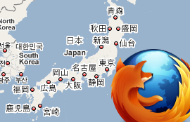 Firefox 3.5 ジオロケーション