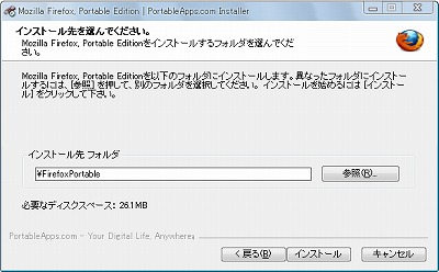 Mozilla Firefox, Portable Edition Install 2