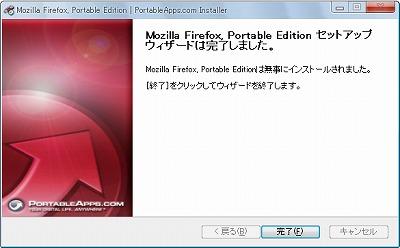 Mozilla Firefox, Portable Edition Install 4