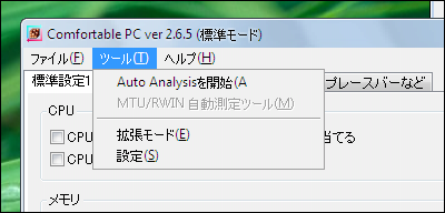 Comfortable PC Auto Analysis