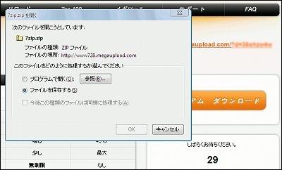 SkipScreen Megaupload