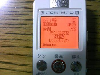 DIPLY ICR-PS501RM