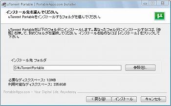 μTorrent Portable