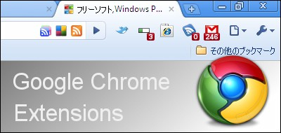 Chrome 拡張機能まとめ