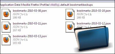 Firefox ブックマークバックアップ