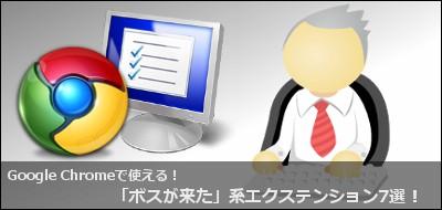 Google Chrome 「ボスが来た」系拡張機能