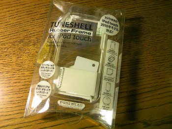 TUNESHELL Rubber Frame