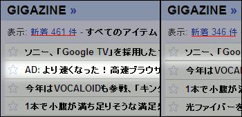 Google Reader Auto Read Ads
