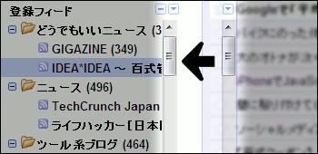 Google Reader Smaller SideBar