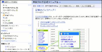 GoogleリーダーのFC2ブログ記事