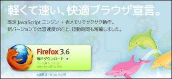 Firefoxのダウンロード