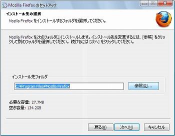 Firefoxのカスタムインストール