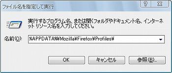 Firefoxのプロファイルを開く
