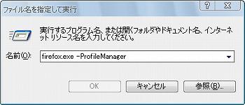 プロファイルマネージャを起動する