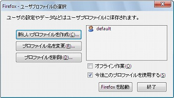 Firefoxのプロファイルマネージャー