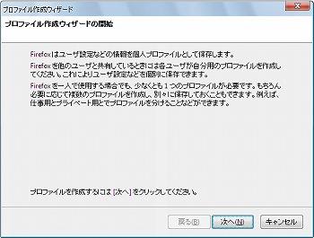 新しいプロファイルを作成