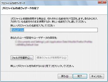 プロファイル作成ウィザード
