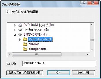 プロファイルフォルダの選択