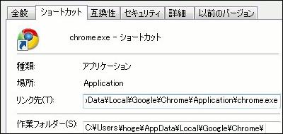 Google Chrome を複数プロファイルで使う方法