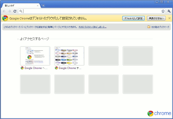 Google Chromeの新しいウィンドウ