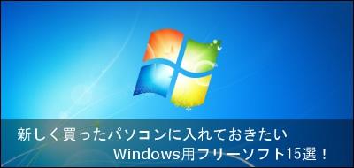 Windowsに入れておきたいフリーソフト