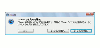 iTunesのダイアログ