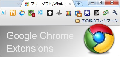Google Chrome 拡張機能