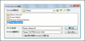iTunesのライブラリを選択