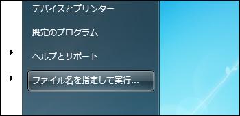 Windows 7 スタートメニュー