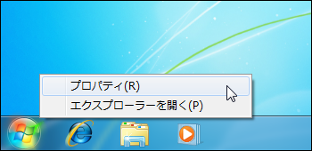 Windows 7 コンテキストメニュー