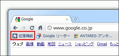 Chrome拡張機能管理画面へのショートカット