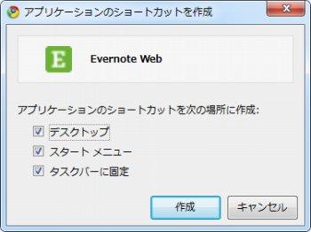 Evernoteのショートカットを作成