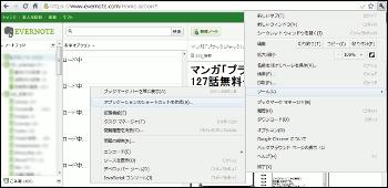 Evernoteのホーム画面