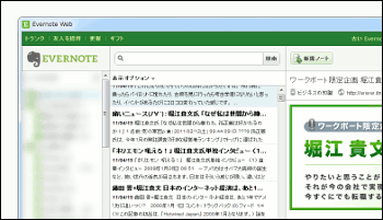 Evernote in Chrome