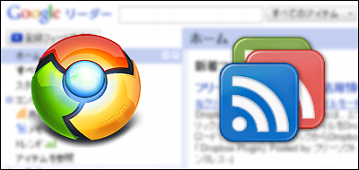 Google Reader Chrome