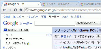 Google Reader Open entry in background tab