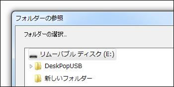 DeskPopUSB