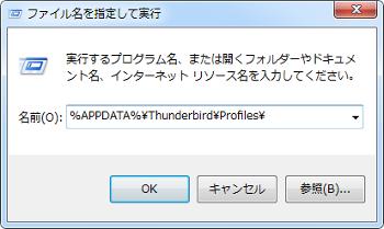 Thunderbirdバックアップ