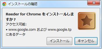 Reeder for Chrome インストール