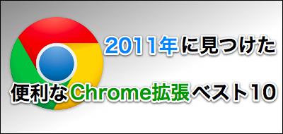 2011年に見つけたChrome拡張ベスト10