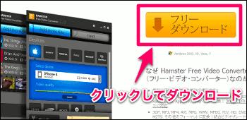 Hamster Free Video Converter ダウンロード