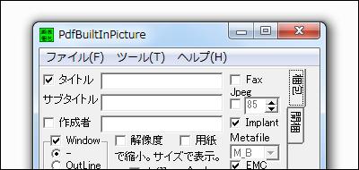 jpg pdf 変換 画像梱包