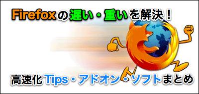 Firefox高速化
